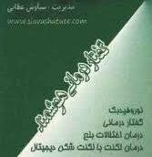 کلینیک درمان کامل لکنت زبان سیاوش عطایی 09121623463 ویژه بزرگسالان | تهران باغ فیض فرعی طالبی